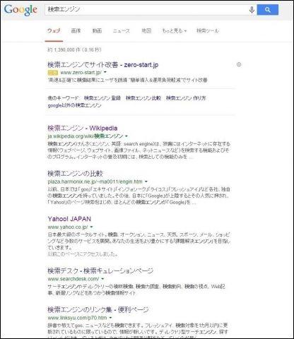 Googleの検索窓に「検索エンジン」と入力