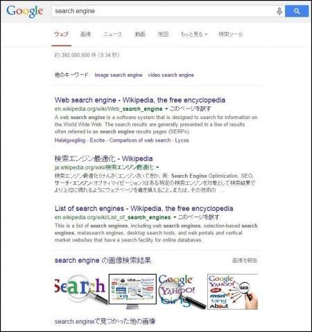 英語で検索