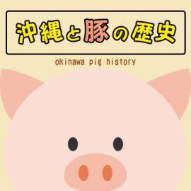 沖縄と豚の歴史