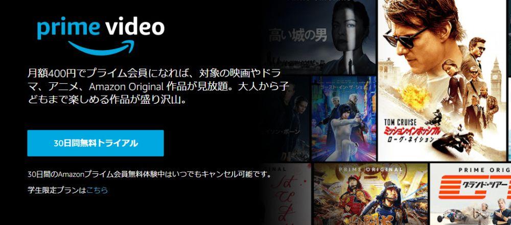 動画配信サービスのAmazonプライムビデオ