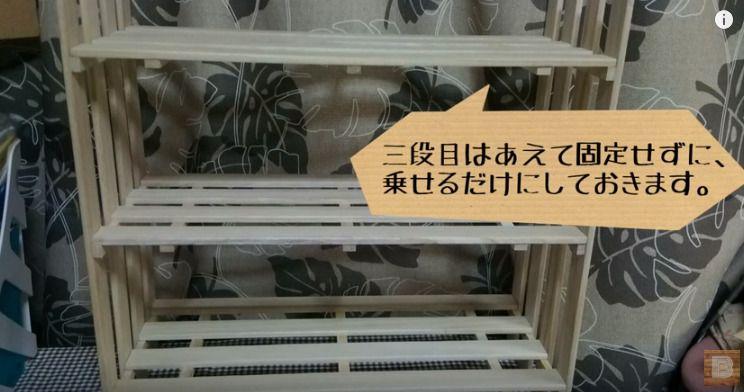 棚板を取り付けるすのこ棚