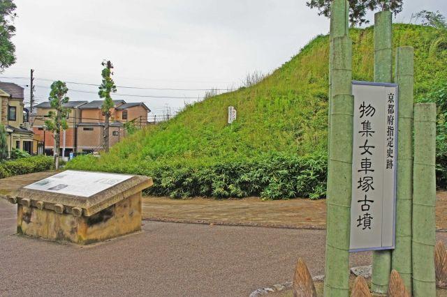 京都府向日市にある遺跡