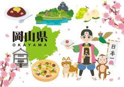 岡山県のイメージ