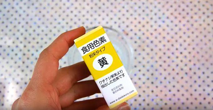 イエローコスメを作るための黄色の食用色素