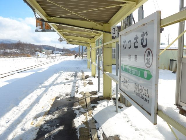 北海道の駅の読み方は難しい