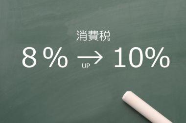 8%から10%に増税