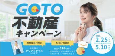 いえらぶ速報!GOTO不動産キャンペーン開催!