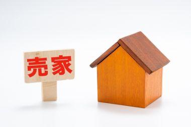 家を売却する画像