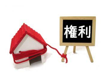 借地権付き建物のメリット・デメリットとは?売却や相続をする際のポイントも知っておこう!