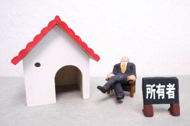 土地権利形態 所有権のみとはどういう意味? 所有権と借地権を比較してメリット・デメリットを知ろう!
