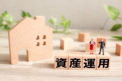 資産運用をするなら不動産がおすすめ!よくある疑問とリスクの対策を知ろう!