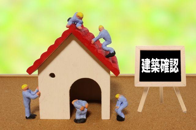 増築で建築確認が不要となるケースとは?固定資産税はどうなる?