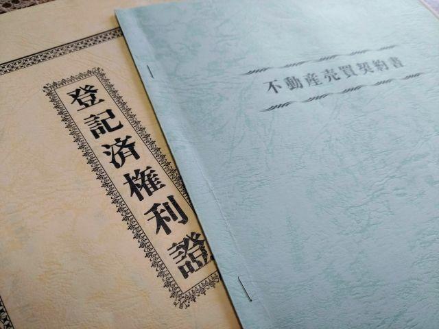 所有権移転登記とは?概要から手順、注意点まで徹底的にご紹介!