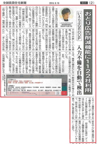 【全国賃貸住宅新聞(9/10号)に掲載されました】