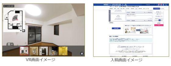 VR・入稿画面イメージ