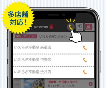 スマホサイトから電話問い合わせしたユーザーに表示される電話番号が多店舗に対応!