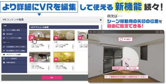 VRコンテンツ作成機能に新プランが登場!