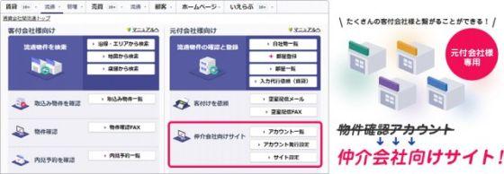"""""""物件確認アカウント""""の名称が""""仲介会社向けサイト""""に!"""